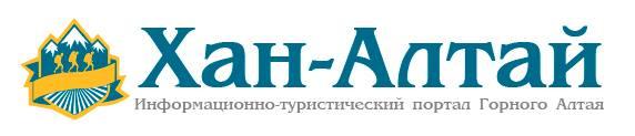 Хан-Алтай: Информационно-туристический портал Горного Алтая