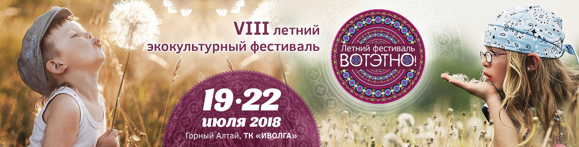 VIII летний Экокультурный Фестиваль «ВОТЭТНО!»