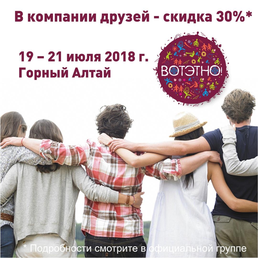 На ВОТЭТНО! 2018 в компании друзей со скидкой 30%