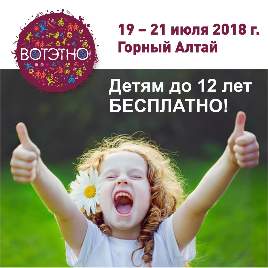 На ВОТЭТНО! 2018 - детям до 12 лет бесплатно!