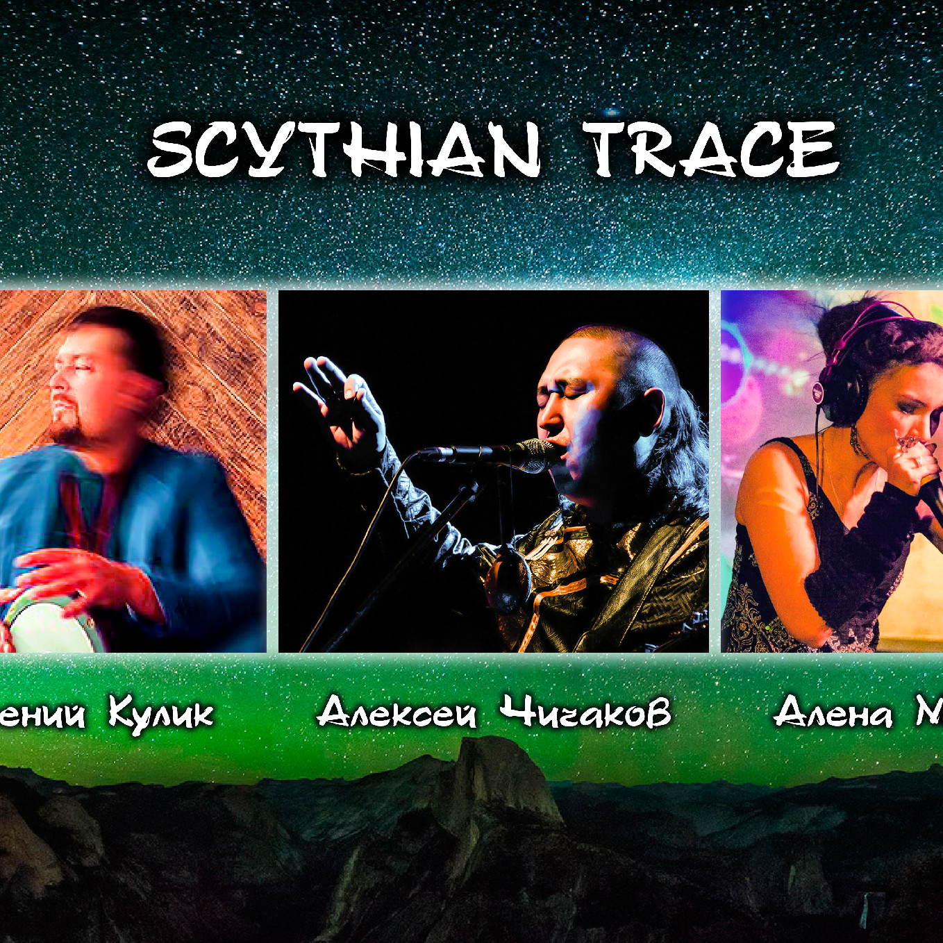 World music project «Scythian trace» (Москва-Алтай)